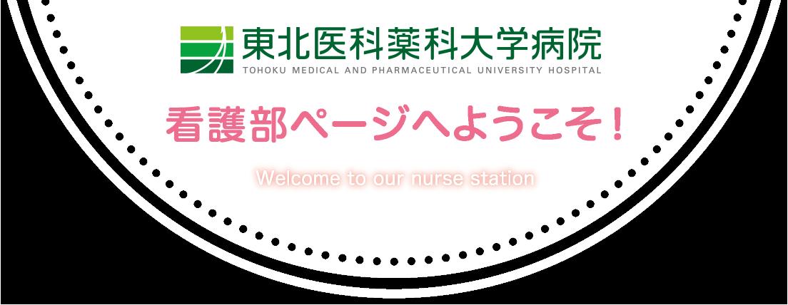 東北医科薬科大学病院看護部ページへようこそ!