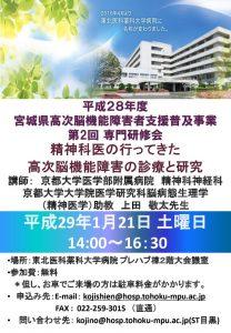 h290121_senmon_posterのサムネイル