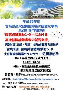 h291202_senmon_posterのサムネイル