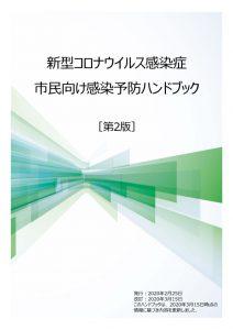 第2版新型コロナウイルス感染症_市民向けハンドブック_20200316のサムネイル