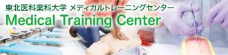 東北医科薬科大学 メディカルトレーニングセンター