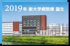 2019年 新大学病院棟誕生