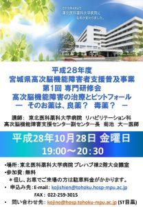 h281028_01_senmon_posterのサムネイル