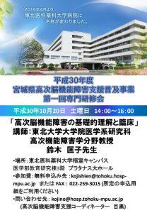 h301020_senmon_posterのサムネイル