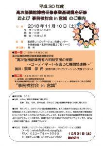 h301110_senmon_posterのサムネイル