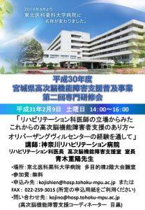 h310209_senmon_posterのサムネイル