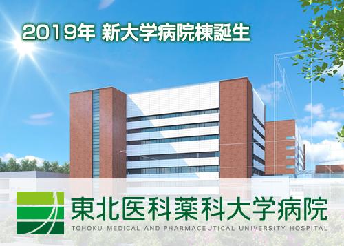 新大学病院棟 -東北医科薬科大学病院-
